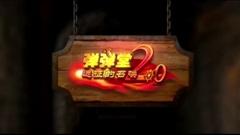 0114游戏大厅:《多啦A梦道具DBZ》