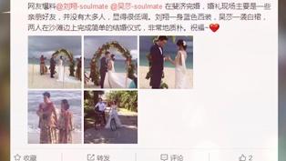 【FUN娱乐】曝刘翔吴莎斐济完婚 吴莎教练:只拍个婚纱照