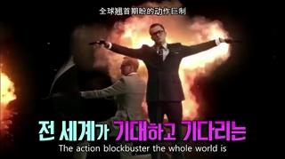 王牌特工 韩国节目宣传
