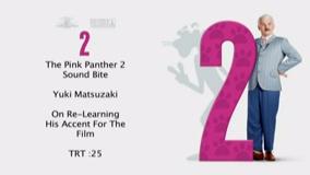 粉红豹2 Yuki Matsuzaki访谈