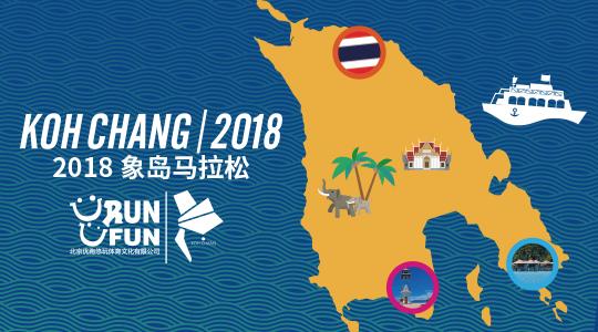 2018象岛马拉松